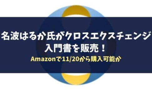 名波はるか氏がクロスエクスチェンジ入門書を販売!Amazonで11/20から購入可能か