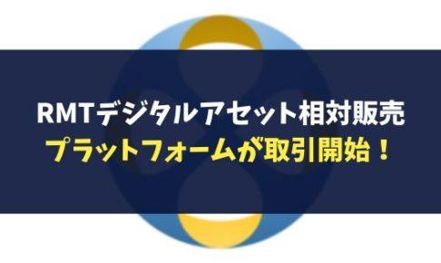 【クロスエクスチェンジ】RMTデジタルアセット相対販売プラットフォームが取引開始!