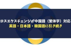 クロスエクスチェンジが中国語(繁体字)対応!英語・日本語・韓国語に引き続き