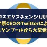 クロスエクスチェンジ1周年!宇原CEOのTwitterによりイスタンブールから大型発表か