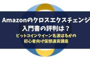 Amazonのクロスエクスチェンジ入門書の評判は?ビットコインクイーン名波はるかの初心者向け仮想通貨講座