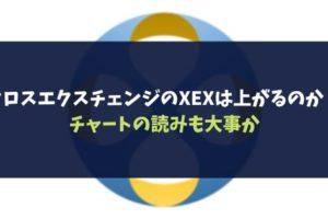 クロスエクスチェンジのXEXは上がるのか?チャートの読みも大事か