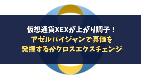仮想通貨XEXが上がり調子!アゼルバイジャンで真価を発揮するかクロスエクスチェンジ