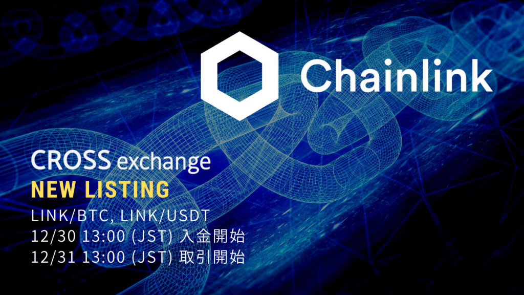 LINK(Chainlink)が上場