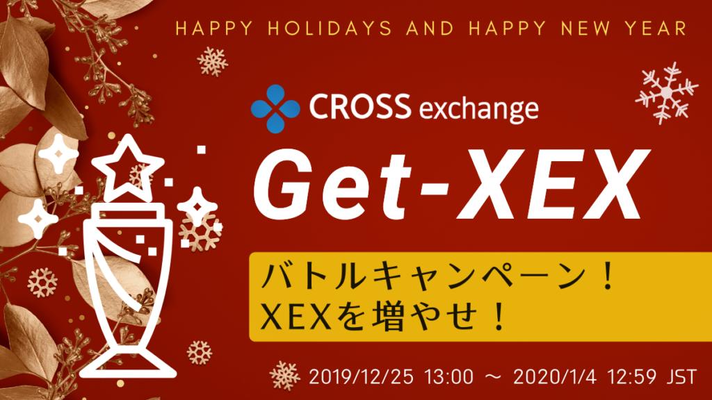 Get-XEXバトル