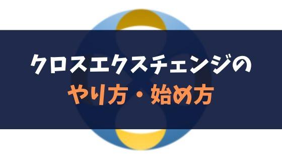 【CROSS exchange】クロスエクスチェンジのやり方・始め方