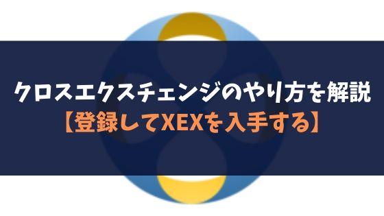 クロスエクスチェンジのやり方を解説【登録してXEXを入手する】