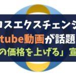 クロスエクスチェンジのYoutube動画が話題に!「XEXの価格を上げる」宣言か?