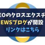 宇原CEOのクロスエクスチェンジNEWSブログが開設!リンクはこちら