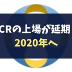 XCRの上場が延期!2020年へ クロスエクスチェンジ公式サイトより