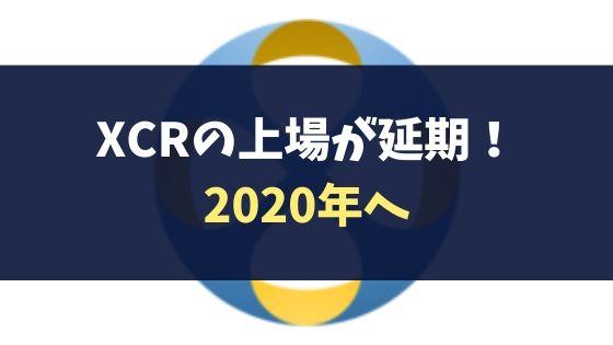 XCRの上場が延期!2020年へ|クロスエクスチェンジ公式サイトより