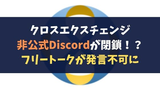 クロスエクスチェンジ非公式Discord(コミュニティ)が閉鎖!?フリートークが発言不可に