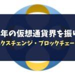2019年の仮想通貨界を振り返る~クロスエクスチェンジ・ブロックチェーンゲーム~