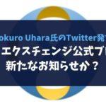 【Tokuro Uhara氏のTwitter発言】クロスエクスチェンジ公式ブログに新たなお知らせか?