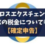 クロスエクスチェンジXEXの税金について考察【確定申告】
