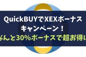 QuickBUYでXEXボーナスキャンペーン!なんと30%ボーナスで超お得に