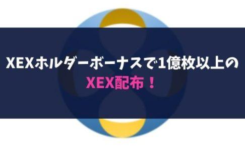 XEXホルダーボーナスで1億枚以上のXEX配布!【クロスエクスチェンジ】