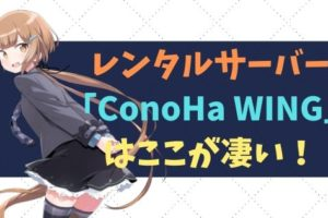 レンタルサーバー「ConoHa WING」はここが凄い!月額1,200円でWordpressブログを始めよう