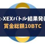 【クロスエクスチェンジ】Get-XEXバトル結果発表!賞金総額10BTC