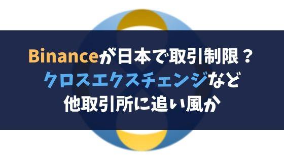 Binanceが日本で取引制限?クロスエクスチェンジなど他取引所に追い風か