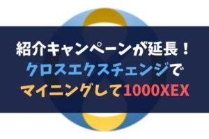 紹介キャンペーンが延長!クロスエクスチェンジでマイニングして1000XEX