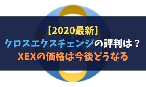 【2020最新】クロスエクスチェンジの評判は?XEXの価格は今後どうなる