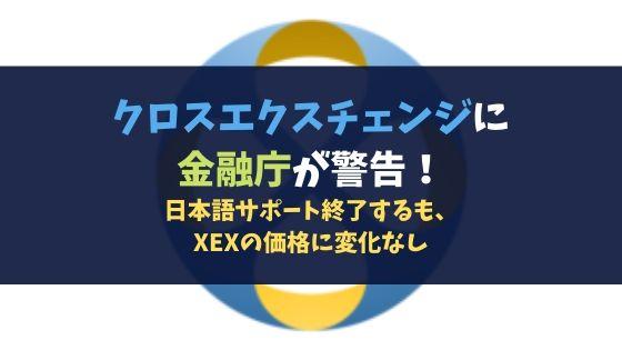 クロスエクスチェンジに金融庁が警告!日本語サポート終了するも、XEXの価格に変化なし