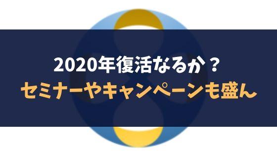 【クロスエクスチェンジ】2020年復活なるか?セミナーやキャンペーンも盛ん