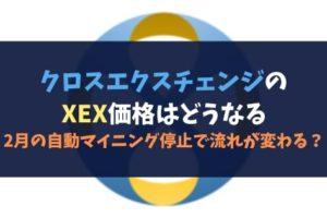 クロスエクスチェンジのXEX価格はどうなる 2月の自動マイニング停止で流れが変わる?