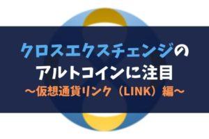 クロスエクスチェンジのアルトコインに注目~仮想通貨リンク(LINK)編~