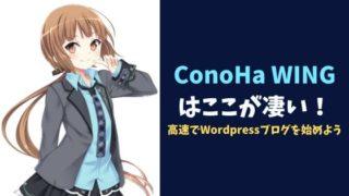 レンタルサーバー「ConoHa WING」はここが凄い!高速でWordpressブログを始めよう