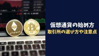 仮想通貨投資の始め方を解説|取引所の選び方・実際に買う際の注意点