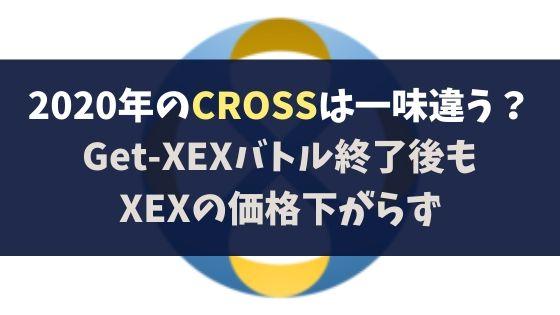 2020年のCROSSは一味違う?Get-XEXバトル終了後もXEXの価格下がらず