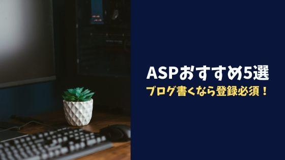 ブログ書くなら登録必須!ASPおすすめ5選【無料でアフィリエイト】