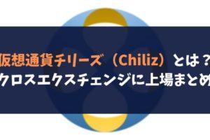 仮想通貨チリーズ(Chiliz)とは?クロスエクスチェンジに上場まとめ