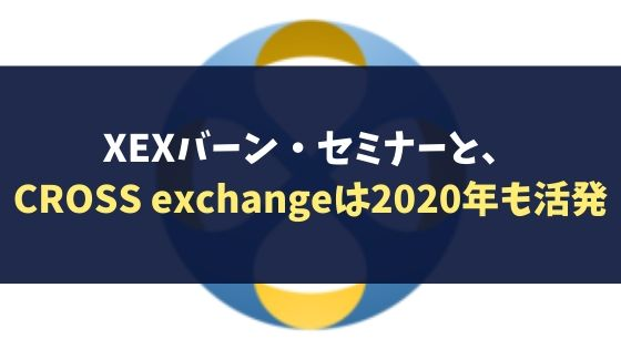 XEXバーン・セミナーと、CROSS exchangeは2020年も活発