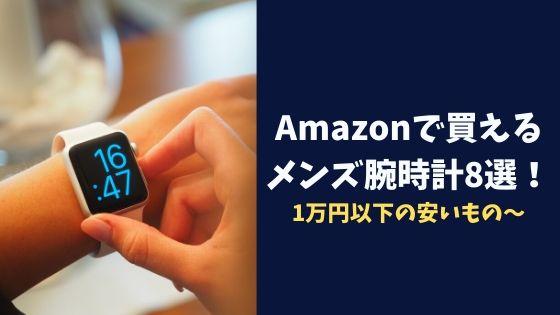 Amazonで買えるメンズ腕時計おすすめ8選!1万円以下の安いもの~かっこいいブランドもの