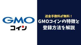 送金手数料が無料!GMOコインの特徴と登録方法を解説