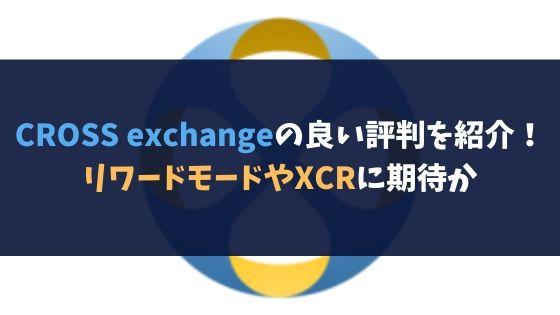 CROSS exchangeの良い評判を紹介!リワードモードやXCRに期待か