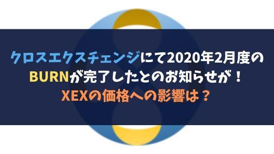 クロスエクスチェンジにて2020年2月度のBURNが完了したとのお知らせが!XEXの価格への影響は?