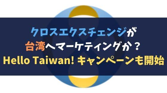 クロスエクスチェンジが台湾へマーケティングか?Hello Taiwan! 2000XEX紹介キャンペーンも開始