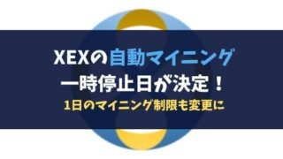 XEXの自動マイニング一時停止日が決定!1日のマイニング制限も変更に⋯XEXの価格はどうなる