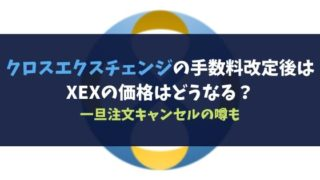 クロスエクスチェンジの手数料改定後はXEXの価格はどうなる?一旦注文キャンセルの噂も