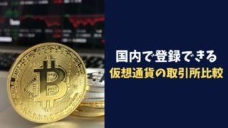 国内で登録できる仮想通貨の取引所比較|コインチェック・bitbank・GMOコインなど