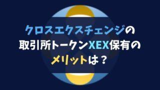 クロスエクスチェンジの取引所トークンXEX保有のメリットは?