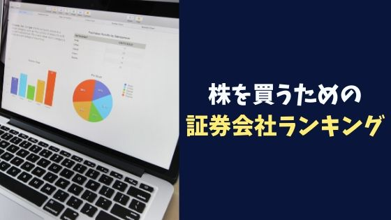 【おすすめ比較】株を買うための証券会社ランキング5選!