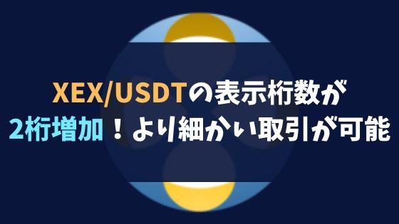 XEX/USDTの表示桁数が2桁増加!より細かい取引が可能に|クロスエクスチェンジ