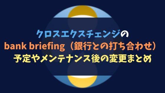 クロスエクスチェンジの「bank briefing(銀行との打ち合わせ)」予定やメンテナンス後の変更まとめ