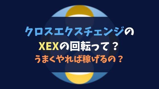 クロスエクスチェンジの仮想通貨XEXの回転って?うまくやれば稼げるの?
