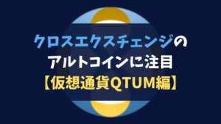 クロスエクスチェンジのアルトコインに注目【仮想通貨QTUM編】コインチェックにも上場銘柄